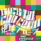 Chikyu Blues -337- / DJDJ (for RADIO) (Japan Version)