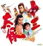 The Wild Bunch (VCD) (End) (TVB Drama)