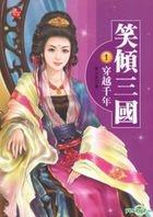 Xiao Qing San Guo 1 -  Chuan Yue Qian Nian