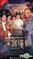 Mystery In The Palace (H-DVD) (End) (China Version)