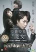 Laplace's Witch (2018) (DVD) (English Subtitled) (Hong Kong Version)