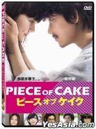 Piece of Cake (2015) (DVD) (Taiwan Version)