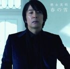 Haru no Yuki (SINGLE+DVD)(First Press Limited Edition)(Japan Version)