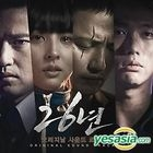 26 Years OST