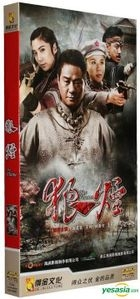 The Flame (H-DVD) (End) (China Version)