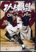 Kung Fu League (2018) (DVD) (Hong Kong Version)