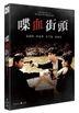 Bullet In The Head (Blu-ray) (Normal Edition) (Korea Version)