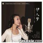 Darling My Dream (Vinyl LP) (China Version)