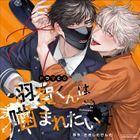 Drama CD Haga Kun wa Kamaretai (Japan Version)