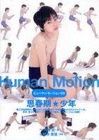 ヒューマン・モーション 03 / ヒューマン・モーション   3