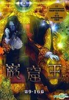 Gankutsuou (DVD) (Ep.9-16) (Taiwan Version)