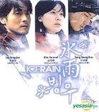 Ice Rain (VCD) (Hong Kong Version)