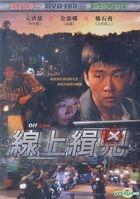 Off Line (DVD) (Taiwan Version)