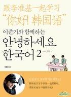 Hello Korean Vol. 2 - Learn With Lee Jun Ki (Book + 2CD) (Simplified Chinese Version)