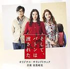 And, the Baton Was Passed  Original Soundtrack (Japan Version)
