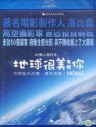 Home (Blu-ray) (Hong Kong Version)