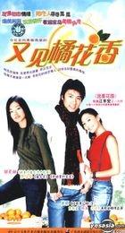 You Jian Ju Hua Xiang (Vol.1-20)(China Version)