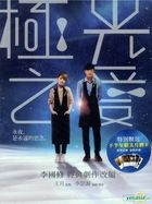 Endless Nights In Aurora (2014) (DVD) (Deluxe Edition) (Taiwan Version)