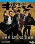 See You Tomorrow (2016) (Blu-ray) (Hong Kong Version)