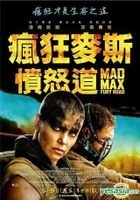 Mad Max Anthology (Blu-ray) (5 disc Collection) (Taiwan Version)