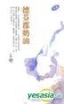 Yik Shu Series 264 -  De Fen Jun Nai You (Novel)