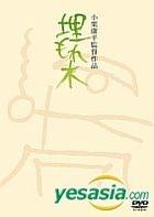 Umoregi (Japan Version)