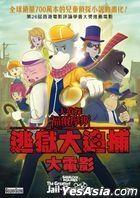 The Great Detective Sherlock Holmes - The Greatest Jail-Breaker (2019) (DVD + Book) (Hong Kong Version)