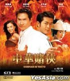 Conman In Tokyo (2000) (Blu-ray) (Hong Kong Version)
