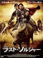 Little Big Soldier (DVD) (Japan Version)
