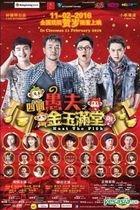 四個愚夫之金玉滿堂 (2016) (DVD) (マレーシア版)