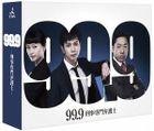 99.9 - Keiji Senmon Bengoshi (DVD Box) (Japan Version)