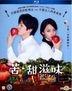 Bittersweet (2016) (Blu-ray) (English Subtitled) (Hong Kong Version)