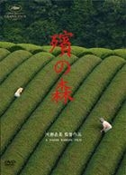 The Mourning Forest (DVD) (English Subtitled) (Japan Version)