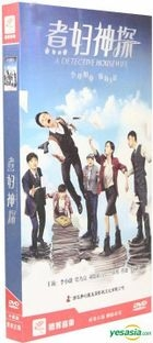 A Detective Housewife (2015) (H-DVD) (Ep. 1-41) (End) (China Version)