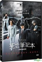 Death Note: Light Up The NEW World (2016) (DVD) (Taiwan Version)
