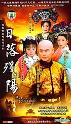 Ri Luo Can Yang (H-DVD) (End) (China Version)