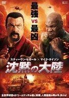 China Salesman (DVD) (Japan Version)