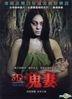 Mae Nak (2011) (DVD) (Taiwan Version)
