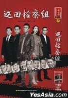 Xun Hui Jian Cha Zu (2020) (DVD) (Ep. 1-43) (End) (China Version)