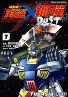Mobile Suit Crossbone Gundam DUST (Vol.7)