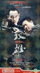 Shuang Xiong (H-DVD) (End) (China Version)