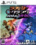 Ratchet & Clank: Rift Apart (Japan Version)