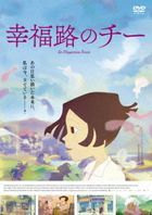 On Happiness Road (DVD)(Japan Version)