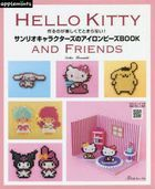 Sanrio Characters' Perler Beads BOOK Hello Kitty and Friends