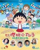 Chibi Maruko-chan - A Boy From Italy (2015) (Blu-ray Gift Set) (Hong Kong Version)