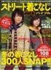 sutori to kikonashi baiburu 2006 aki fuyugou 2006 besuto su pa  gutsuzu shiri zu 42 BEST SUPER GOODS SERIES 42