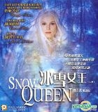 Snow Queen (Part 1) (Hong Kong Version)