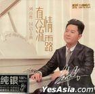 Zhen Qing Liu Lu (Silver CD) (China Version)