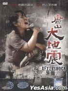 Aftershock (DVD) (Ep. 1-38) (End) (Malaysia Version)