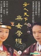 Woman's World (AKA: Era Of Concubine) (Part 1) (Ep.1-50) (To Be Continued) (Taiwan Version)